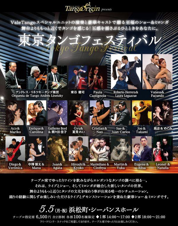 東京タンゴフェスティバル