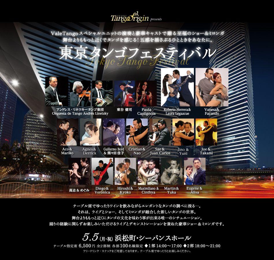 アルゼンチンタンゴショー「東京タンゴフェスティバル」,バーレタンゴ