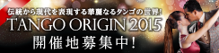 オリジンオリジン2015