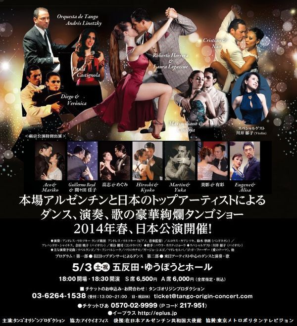 tango-origin-tokyo