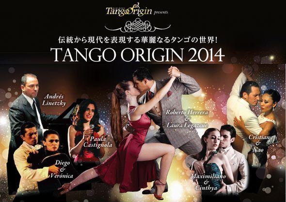 タンゴ公演,タンゴオリジン2014,全国ツアー