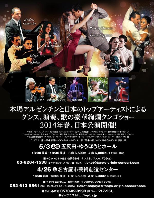 タンゴ公演-タンゴオリジン2014,全国ツアー