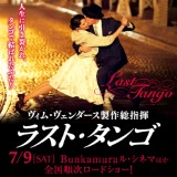 last tango banner