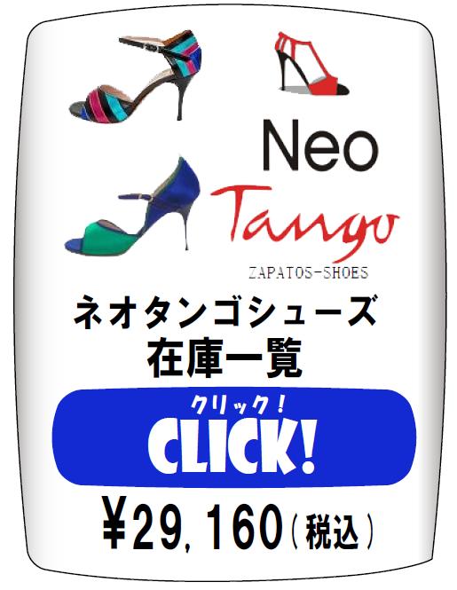 ネオタンゴ(neotango)