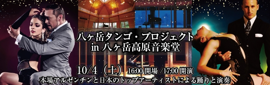 タンゴ・八ヶ岳高原コンサート